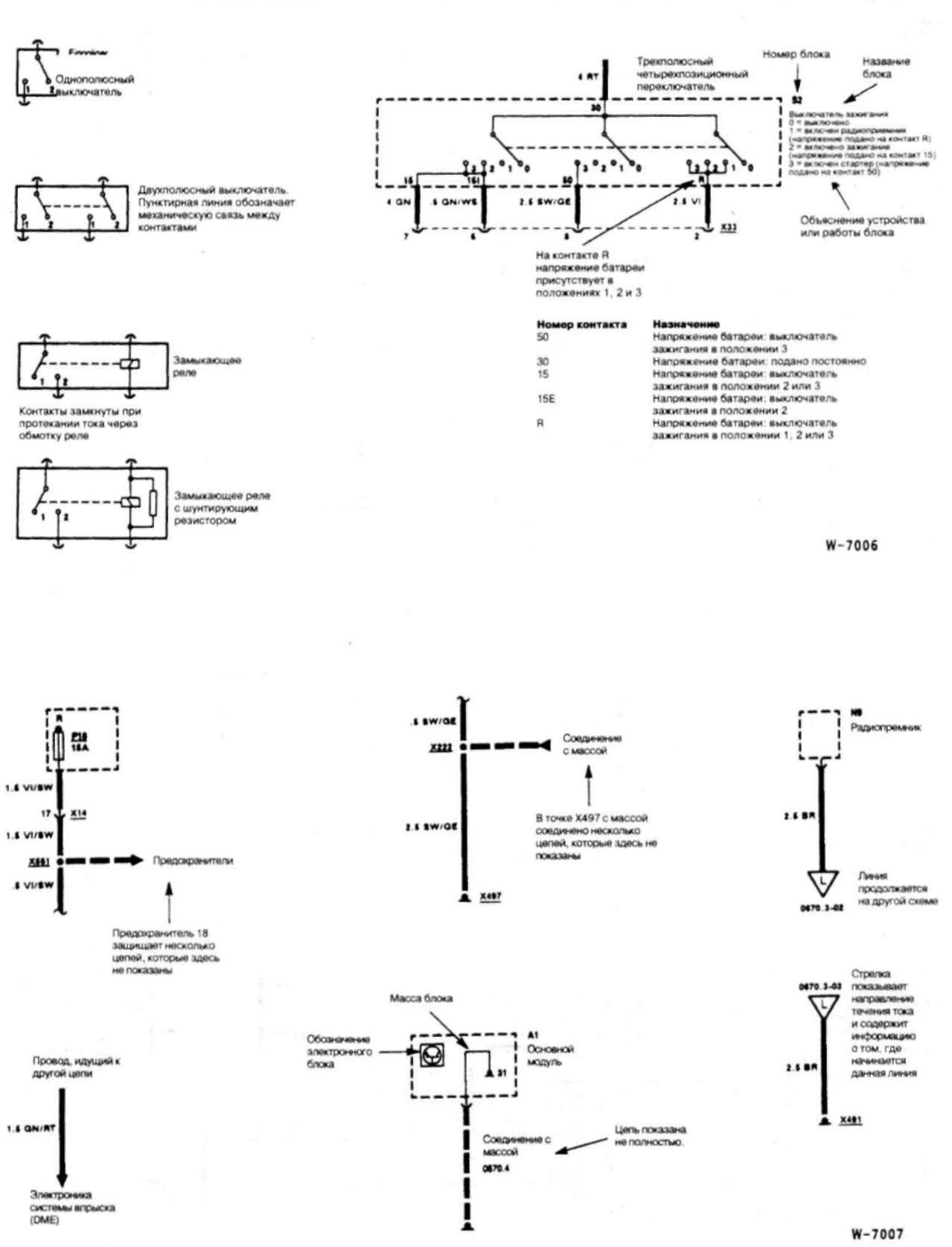 28.0 Схемы электрооборудования