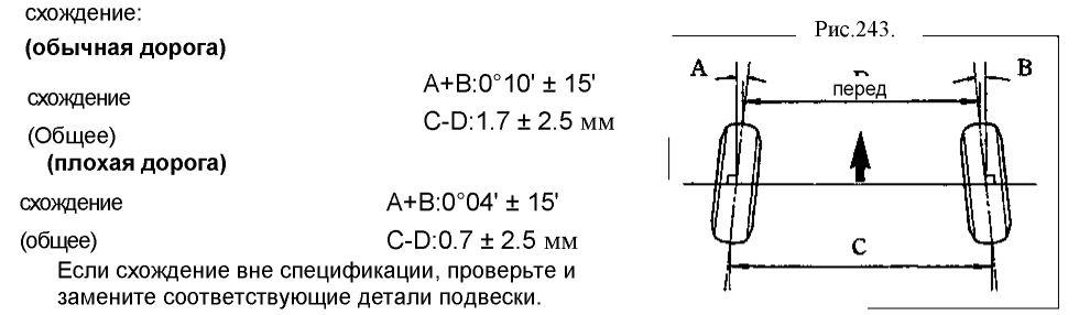 2.  Регулировка задних колес