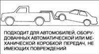 1.74 Буксировка автомобиля