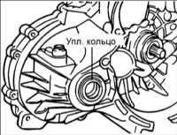 9.1.4 Замена масляного уплотнительногокольца приводного вала