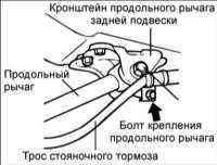 14.7 Продольные рычаги задней подвески