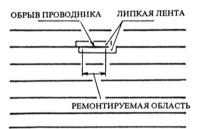 15.7 Проверка обогревателя заднего стекла