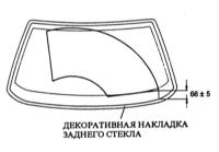 16.29  Снятие и установка рычага заднего стеклоочистителя
