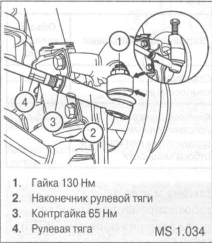 2.2.28 Замена наконечника рулевой