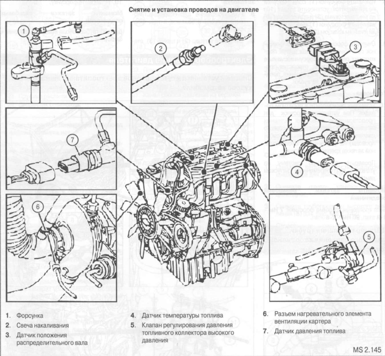 4.2.3 Снятие и установка проводов на двигателе