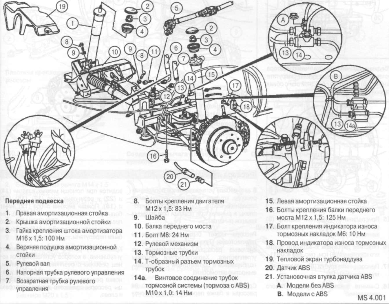 6.2.2 Снятие и установка передней подвески