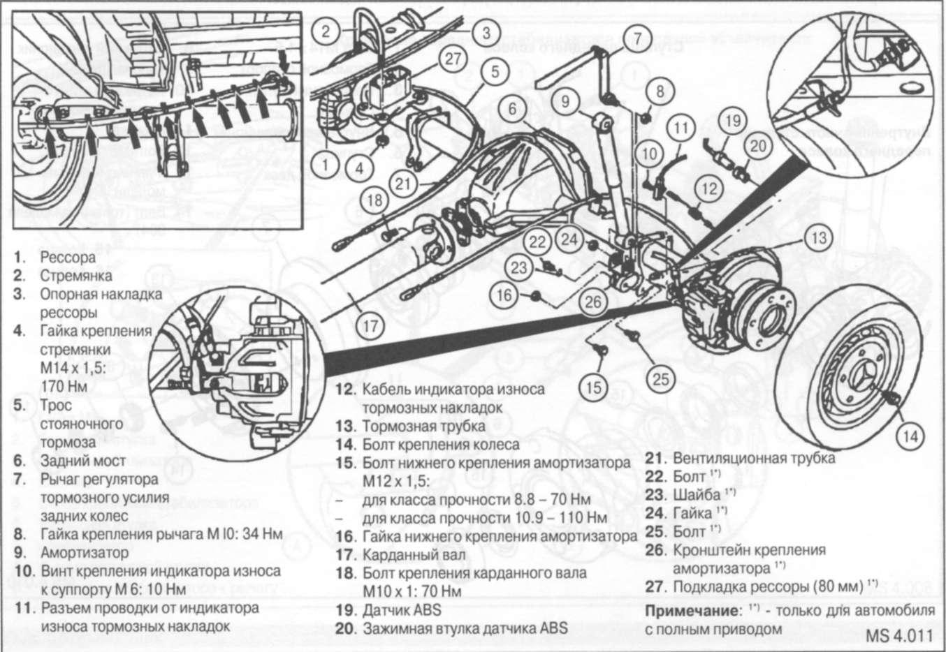 6.3.3 Снятие и установка задней подвески