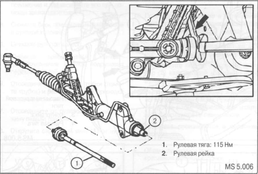 7.5 Снятие и установка рулевой тяги