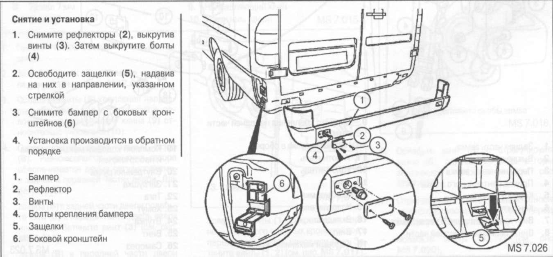 9.9 Задний бампер Mercedes-Benz Sprinter