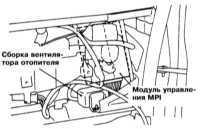 8.6 Замена модуля управления (ЕСМ/PCM) Mitsubishi Galant