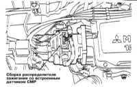 8.7 Информационные датчики и исполнительные устройства - общая информация,   проверка исправности функционирования, снятие и установка Mitsubishi Galant