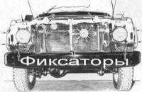 13.12     Снятие и установка решетки радиатора Nissan Patrol