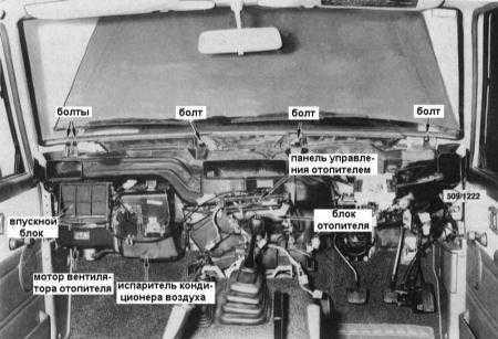5.6 Панель и привод управления отопителем и кондиционером воздуха