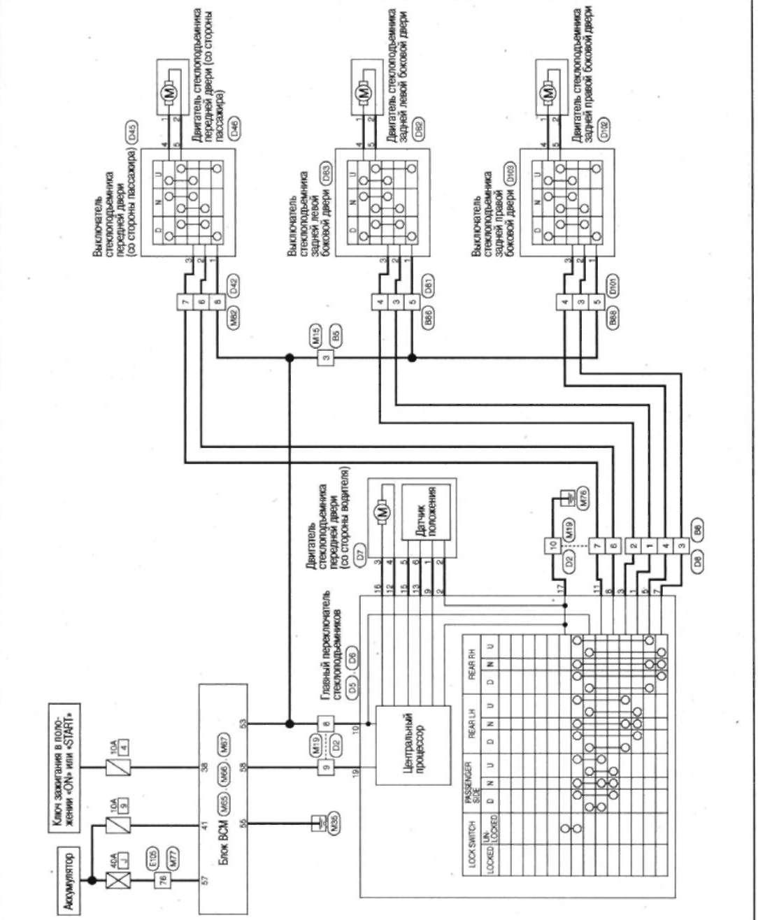 Схема блока управления nissan фото 111