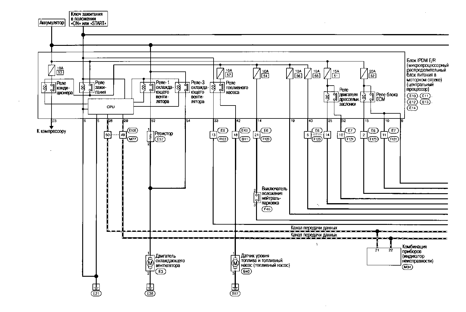 схема электропроводки на ниссан x-trail