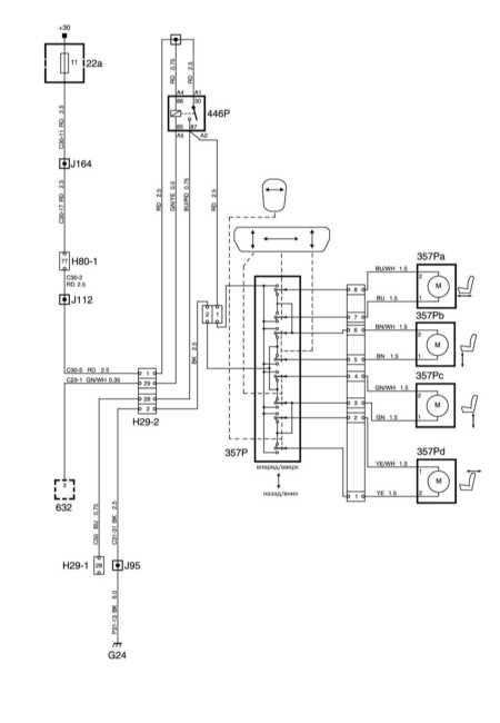 15.64 Э/привод сиденья переднего пассажира