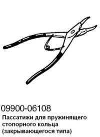 14.6 Специальный инструмент