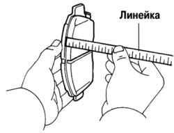 6.11.4 Проверка тормозных колодок