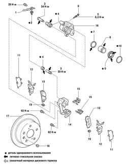 6.12.1 Замена задних тормозных колодок, снятие, разборка и установка заднего суппорта